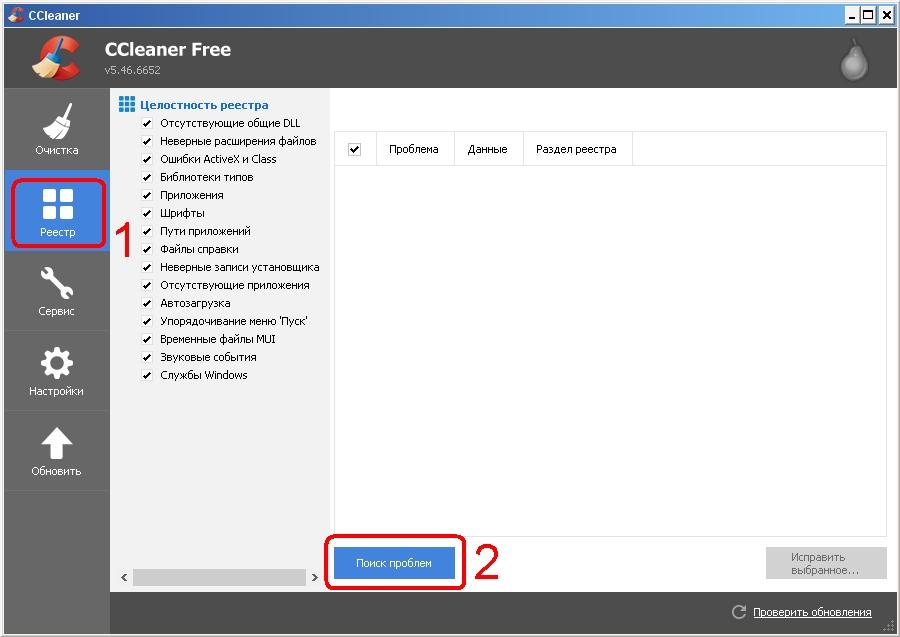 Поиск ошибок реестра в программе CCleaner