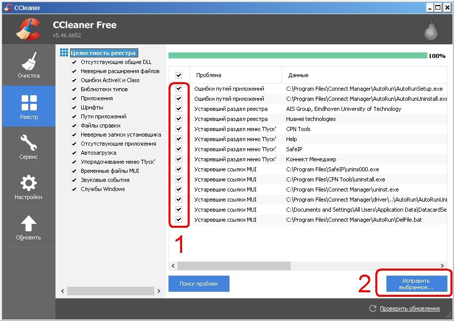 Исправление ошибок реестра в программе